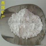 供应优质灰钙 涂料专用灰钙粉 氢氧化钙