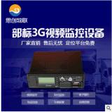 廠家批發車載視頻錄像機部標機北鬥GPS雙模3G視頻監控行車記錄儀