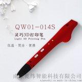 廠家直銷低溫3d打印筆南京乾緯QW01-014S3d立體畫筆低溫打印筆配套課程外貿熱銷