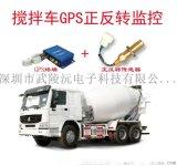 混凝土車GPS遠程實時定位監控系統正反轉卸料裝料管理
