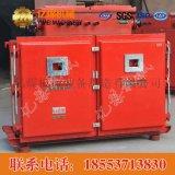 QBC-30矿用隔爆型可逆电磁起动器 QBC-30矿用隔爆型可逆电磁起动器厂家,可逆电磁起动器参数