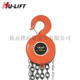 虎力(HU-LIFT) 标准型重载设计全钢手拉葫芦 HCB05 HCB100