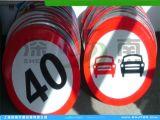 工地圆形标牌-工地安全警示标