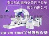 惠斯安普 HRA 亚健康检测一体机