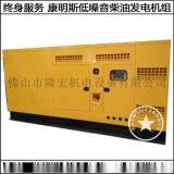 68KW东风康明斯静音柴油发电机组,东风康明斯68KW静音发电机 可安装拖车全自动化 68KW柴油发电机