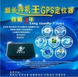 厂家供应超长待机GPS定位器,超低功耗免安装GPS定位器
