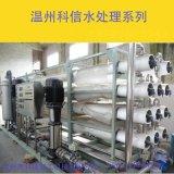 水處理|單級反滲透純水設備價格|雙級反滲透設備廠家溫州科信
