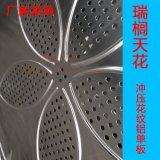 广州瑞榈幕墙材料铝单板,冲孔压花铝单板