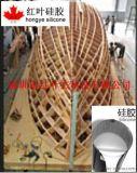 玻璃钢游艇模具硅胶/游艇专用模具硅橡胶