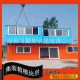 沧州厂家定做各种尺寸住人集装箱房