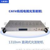 CATV有线电视光发射机 1310nm光发射机 24mw 厂家直销