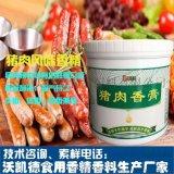 高端猪肉风味香精 猪肉香膏咸味调香精味味科食品添加剂生产厂家耐高温