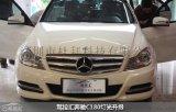 深圳驾控汇奔驰C180升级双氙透镜,奔驰c级氙气大灯升级 提升安全驾驶指数