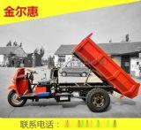 金尔惠专业生产工程建筑三轮车 柴油液压三轮车 建筑工地三轮车