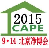 CAPE第十届中国国际空气净化及新风技术设备展览会,