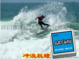 防滑蜡Surfboard Wax冲浪板蜡Tropical Wax 热带蜡surf wax