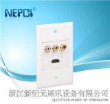NEPCI-XJY-8081200+RCA-18HDMI多媒体rca网络信息面板插座