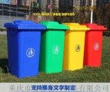 专业生产A型240L塑料垃圾桶