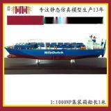 静态仿真船模型 船模型厂家 船模型定制批发 船模型制造 NP集装箱船