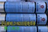 威欧丁555铝电焊条简介及使用说明