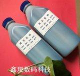 施乐XEROX3030/6055工程复印机蓝色碳粉墨粉蓝粉