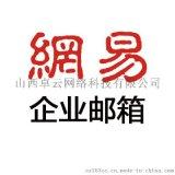 网易企业邮箱山西省营销中心