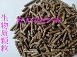 江苏淮安厂家15298663762生物质木屑颗粒燃料淮安市清能环保设备有限公司