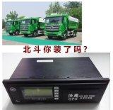 深圳泥頭車北鬥GPS定位終端 拍照監控年審辦證專用