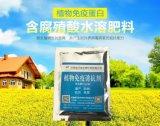植物免疫诱抗剂叶面肥冲施喷施性肥料激活蛋白粉有机水溶肥料