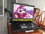 SONY MCX-500切换台机箱导播台防护机箱17寸 切换台1U机箱航空箱