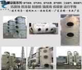 厂家直销 【喷淋塔】废气处理设备,有机废气处理设备
