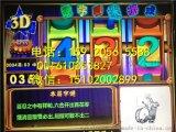 原创代码3d数字图谜10选3滚轮游戏彩票机