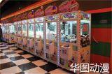 广州华图动漫抓取娃娃机