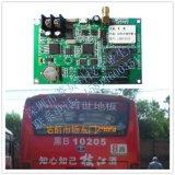 LED车载动态无线GPRS单色诱导系统