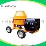 ROM350汽油搅拌机
