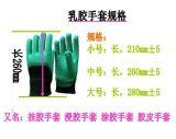 胶手套(3L2)