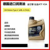 如皋德国液压气动悬挂系统油价格钛金ATF 43A
