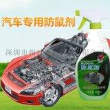 汽车专用驱鼠剂生产厂家植物提取无毒驱鼠剂厂商