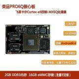 荣品飞思卡尔Freescale Cortex-a9四核PRO6Q核心板