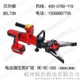 日本电动扩张器 进口剪扩器 可投标BC--300