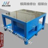 深圳辉煌HH-07海南钢制生产模具台、四川2工位试验检测台