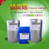 藥典標準桂皮醛Cinnamaldehyde 純度95%CAS: 104-55-2