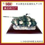 合金军事模型  军事模型批发定制 仿真军事模型厂家 军事模型制造1: 24中国96B型主战坦克
