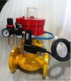 QDQ421F气动紧急切断阀,液氨紧急切断阀,气动,电磁动