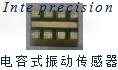 1.55mm超小型振动传感器,电容式微型振动传感器