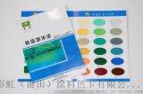 合页色卡(地坪漆色订制) 折页色卡 乳胶漆色卡 建筑色卡 标准色卡 色卡(附参考数据)