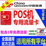 中國移動POS機流量卡移動POS機專用流量卡 聯通POS卡包年卡刷卡機流量卡物聯網卡北鬥導航GPS車載定位電子