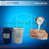 国产进口硅橡胶/耐高温的液体硅胶
