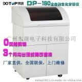 东唐DP-180全自动生化分析仪200速自动清洗全自动生化