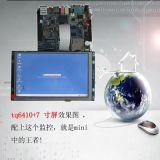 ARM11嵌入式工控板天嵌TQ6410PDA开发板+7寸LCD套装